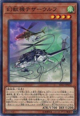 遊戯王/幻獣機テザーウルフ(ノーマル)/STRUCTURE DECK -パワーコード・リンク-