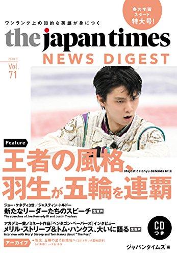 (増ページ特大号CD1枚つき)The Japan Times News Digest Vol.71