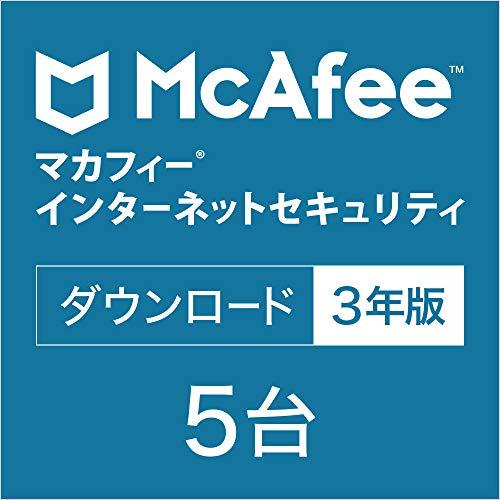マカフィー インターネットセキュリティ (5台/3年用) セキュリティソフト ウィルス対策 進化型マルウェア対策 オンラインコード版 Windows/Mac/iOS/Android対応