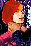 DRY&HEAVY(1) (週刊少年マガジンコミックス)