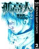 孤高の人 2 (ヤングジャンプコミックスDIGITAL)