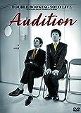 ダブルブッキング単独ライブ「Audition-審査-」DVD