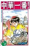 中華一番!(2) (週刊少年マガジンコミックス)