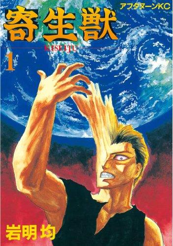 寄生獣(1) (アフタヌーンコミックス) 「#読んだマンガも人間性に影響するらしいのであなたの人生のベスト10を教えて」をやってみた!
