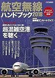 航空無線ハンドブック 2018 (イカロス・ムック)
