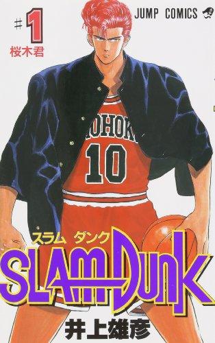 SLAM DUNK 1 (ジャンプコミックス) 【必読】若手起業家・経営者がオススメする読んで良かった本一覧!