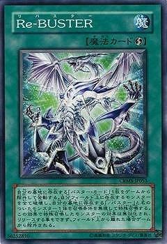 遊戯王/第6期/3弾/CRMS-JP053 Re-BUSTER