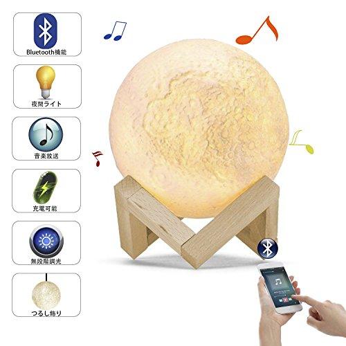 月のランプは部屋をおしゃれにするギフト