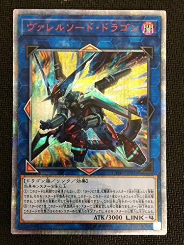 遊戯王:ヴァレルソード・ドラゴン 20thシークレット CYHO-JP034
