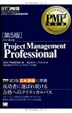PMP教科書 Project Management Professional 第5版 (EXAMPRESS)