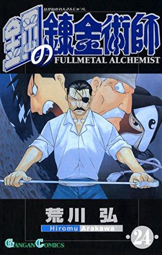 鋼の錬金術師 24巻 (デジタル版ガンガンコミックス)