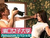濱口女子大学Amazonスペシャル シーズン1