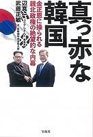 真っ赤な韓国 ~金正恩に操られる親北政権の絶望的な内幕