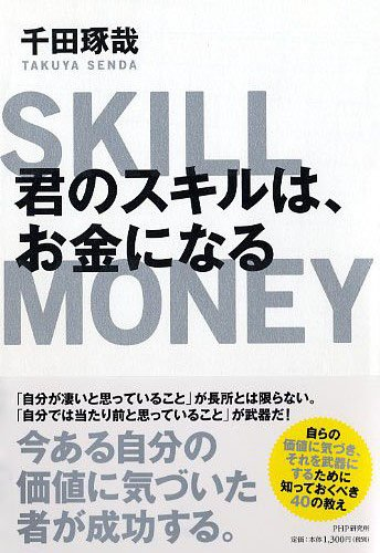 君のスキルは、お金になる 【要約】「君のスキルは、お金になる / 千田 琢哉 」感想・レビュー。 #千田琢哉