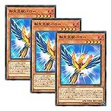 【 3枚セット 】遊戯王 日本語版 SAST-JP004 転生炎獣パロー (ノーマル)