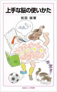 上手な脳の使いかた (岩波ジュニア新書)