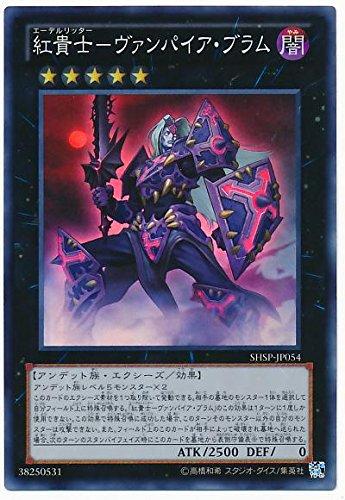 遊戯王 SHSP-JP054-SR 《紅貴士- ヴァンパイア・ブラム》 Super