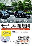タクシー事業者のためのモデル就業規則