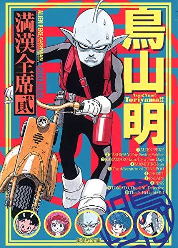 鳥山明 満漢全席 2 (集英社文庫―コミック版) (集英社文庫 と 16-11)