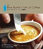ブルーボトルコーヒーの世界(仮) - The Blue Bottle Craft of Coffee - (ワニプラス)