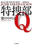 特捜部Q ―檻の中の女― 〔ハヤカワ・ミステリ文庫〕
