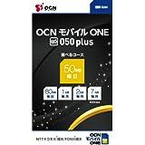 OCNモバイルONE 050plus 【標準SIM】 【 月額980円で1日30MBのモバイルデータ通信!コース選択可能!】