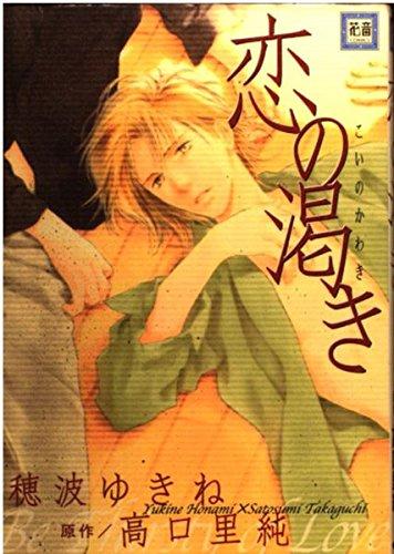 恋の渇き (花音コミックス)