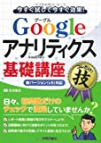 Googleアナリティクス基礎講座 (得する<コレだけ! >技)
