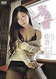 佐倉仁菜 私生活 [DVD]