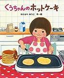 くうちゃんのホットケーキ (ポプラ社の絵本)