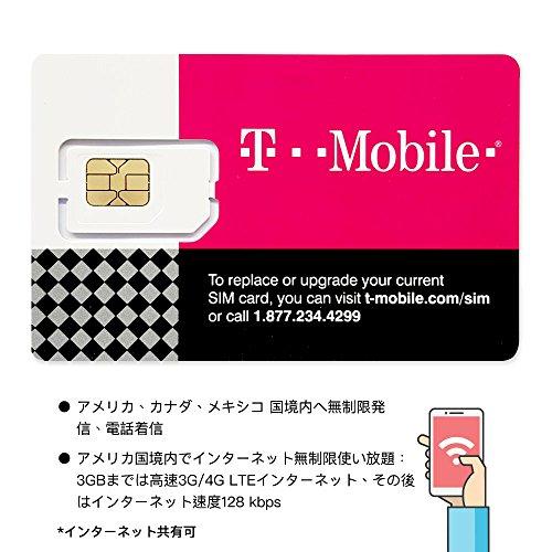 アメリカ T-Mobile SIM カード インターネット無制限使い放題 通話とSMS、データ通信高速3GB 30日間