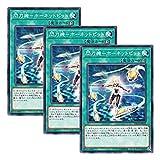 【 3枚セット 】遊戯王 日本語版 DBDS-JP033 閃刀機-ホーネットビット (ノーマル)
