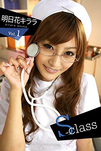S-class 明日花キララ VOL.1