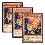 【 3枚セット 】遊戯王 日本語版 SD29-JP017 Inari Fire 稲荷火 (ノーマル)