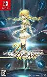 この世の果てで恋を唄う少女YU-NO 【Amazon.co.jp限定】オリジナルA4クリアポスター(波多乃 神奈) 付 - Switch