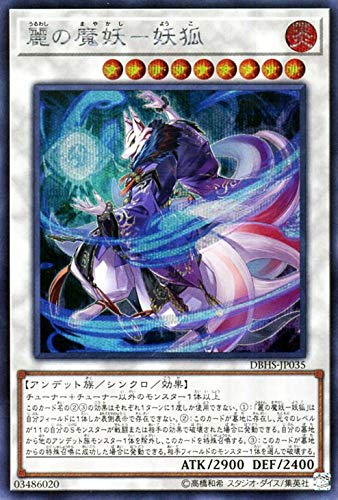 麗の魔妖-妖狐 シークレットレア 遊戯王 ヒドゥン・サモナーズ dbhs-jp035