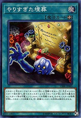遊戯王/やりすぎた埋葬(スーパーレア)/サーキット・ブレイク
