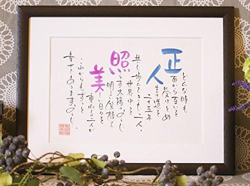 ネームポエムは結婚式の記念品に人気のプレゼント