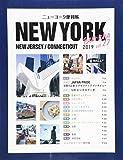 ニューヨーク便利帳Vol.27