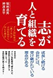 志が人と組織を育てる グルメ回転寿司「銚子丸」が吉田松陰から学んだ理念