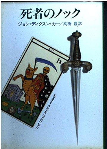 死者のノック (ハヤカワ・ミステリ文庫 5-11)
