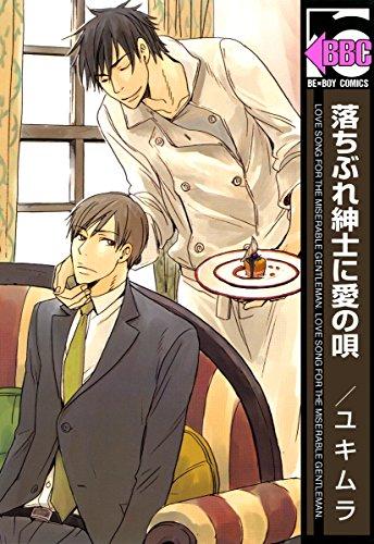 落ちぶれ紳士に愛の唄 (ビーボーイコミックス)