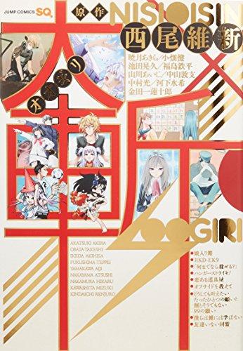 大斬─オオギリ─ (ジャンプコミックスSQ.)