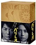 ガリレオ [DVD] -