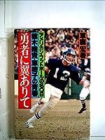 勇者に翼ありて―アメリカン・フットボールの名QB猿木唯資・車椅子の青春 (1980年)