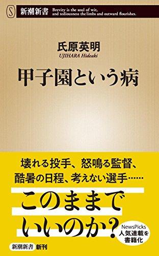 甲子園という病 (新潮新書)