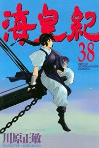 海皇紀(38) (月刊少年マガジンコミックス)