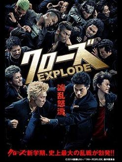 映画「クローズEXPLODE」【TBSオンデマンド】