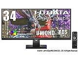 I-O DATA 広視野角ADSパネル採用&UWQHD対応34型ゲーミングモニター「GigaCrysta」LCD-GCWQ341XDB