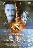 悪魔の呼ぶ海へ [DVD]